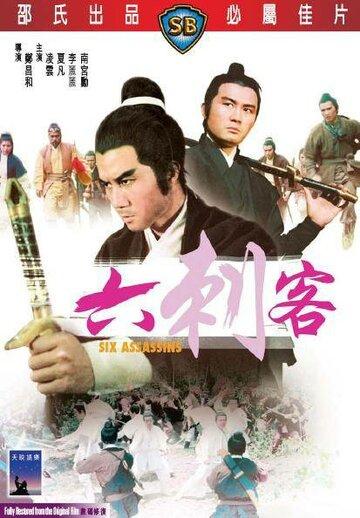 Шестеро убийц (1971)