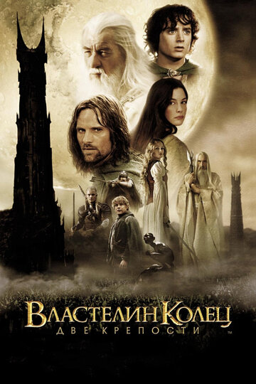 Властелин колец: Две крепости (The Lord of the Rings: The Two Towers)
