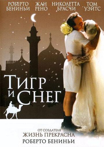 Тигр и снег (2005)