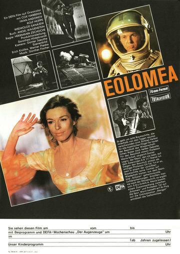 Эоломея (1972)