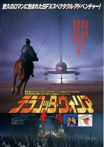 Терракотовый воин (1989)