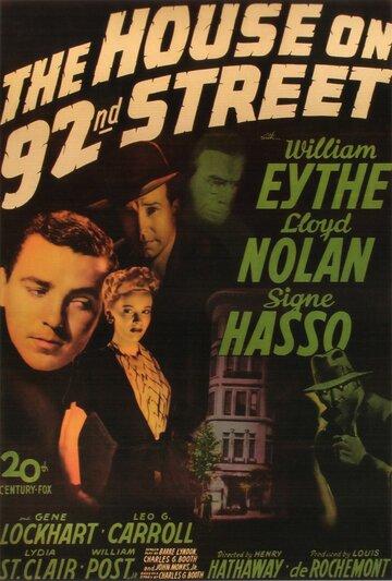 Дом на 92-ой улице (1945)
