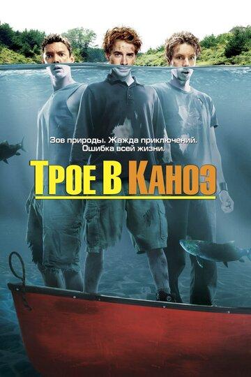 Трое в каноэ (2004) смотреть онлайн HD720p в хорошем качестве бесплатно