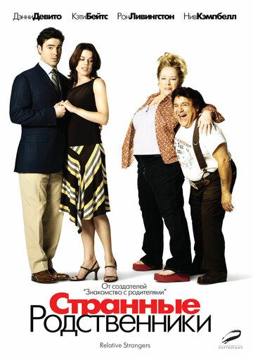 Странные родственники / Relative Strangers (2005)