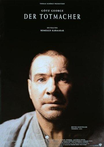 Убийца (1995)