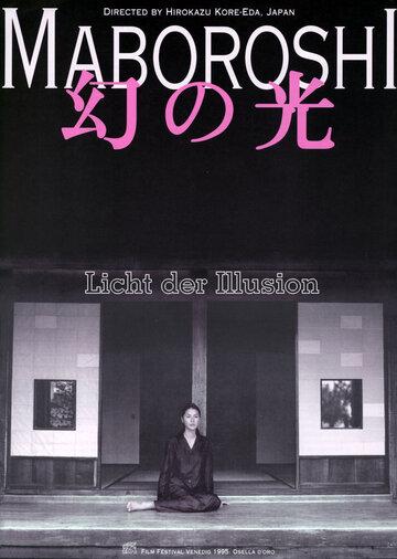 Призрачный свет (1995)