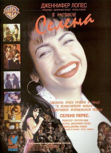 Постер к фильму Селена (1997)