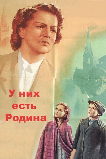 У них есть Родина (1949)