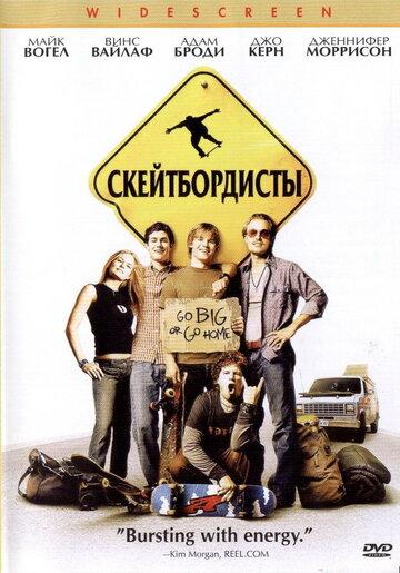 Скейтбордисты (2003)