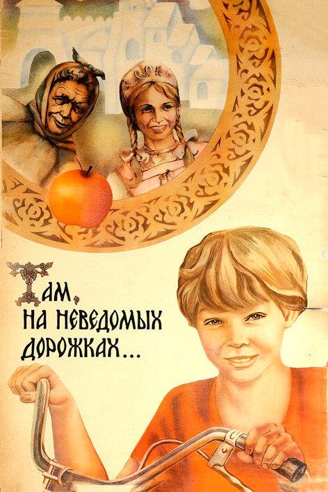 Там, на неведомых дорожках... (1982) смотреть онлайн бесплатно в HD качестве