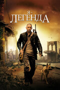 Я - легенда (I Am Legend)