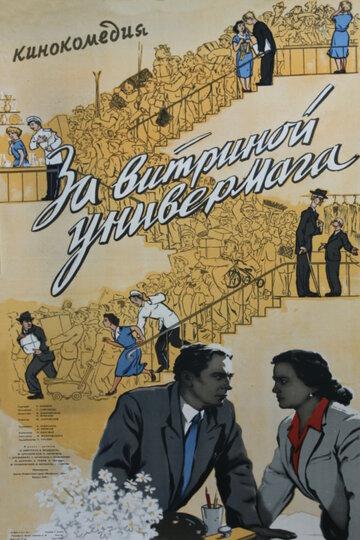 За витриной универмага (1955)