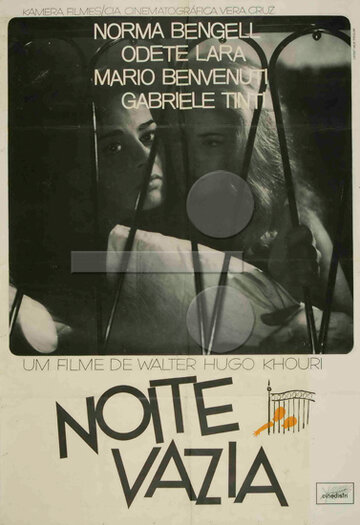 Пустая ночь (1964)