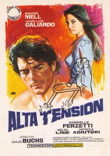 Высокое напряжение (1972)