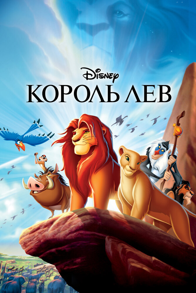 из мультика король лев