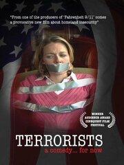 Смотреть онлайн Террористы