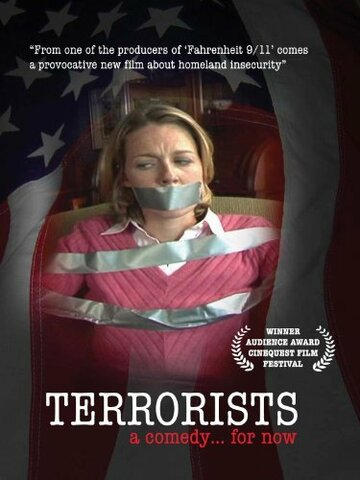 Террористы (2004)