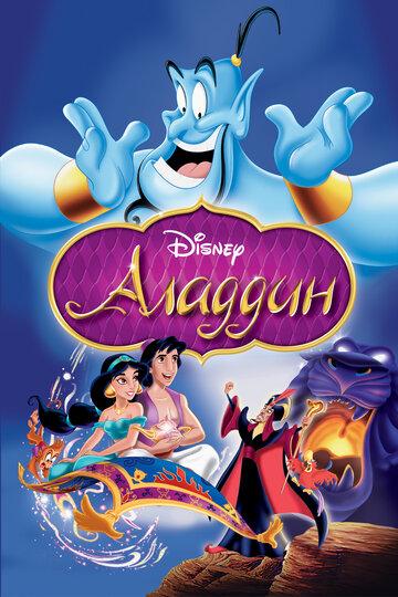 Аладдин (Aladdin1992)