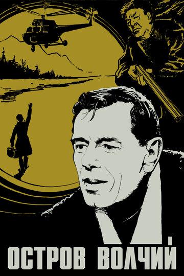 Остров Волчий (1969) полный фильм