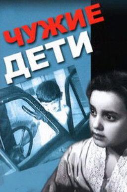 Фильм Чужие дети