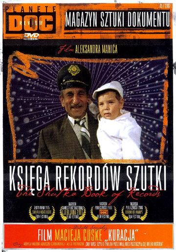 Книга рекордов Шутки (2005)
