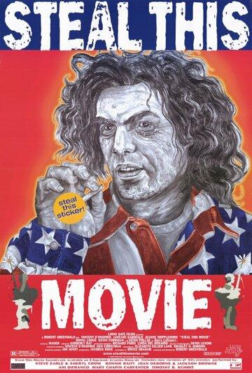 Укради этот фильм (2000)
