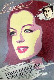 Бассейн (1969)