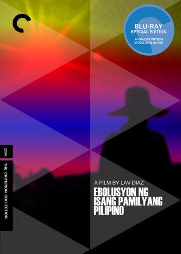 Эволюция филиппинской семьи (2004)
