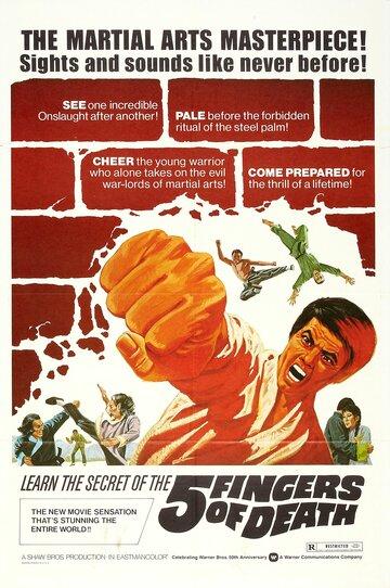 Пять пальцев смерти (1972)
