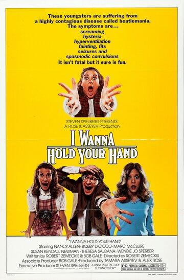 Я хочу держать тебя за руку