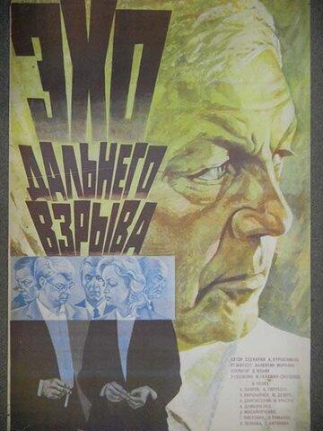 Эхо дальнего взрыва (1983)