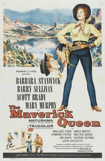 �������� ����� (The Maverick Queen)