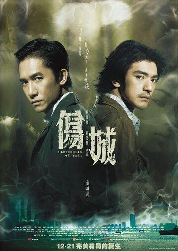 Признания боли (2006)
