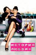 История любви (2002)