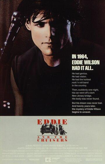 Эдди и «Странники» (1983) полный фильм онлайн