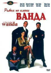 Кино Рыбка по имени Ванда (1988) смотреть онлайн