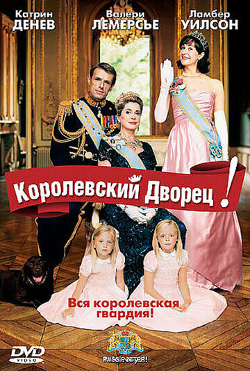 Фильм Королевский дворец!