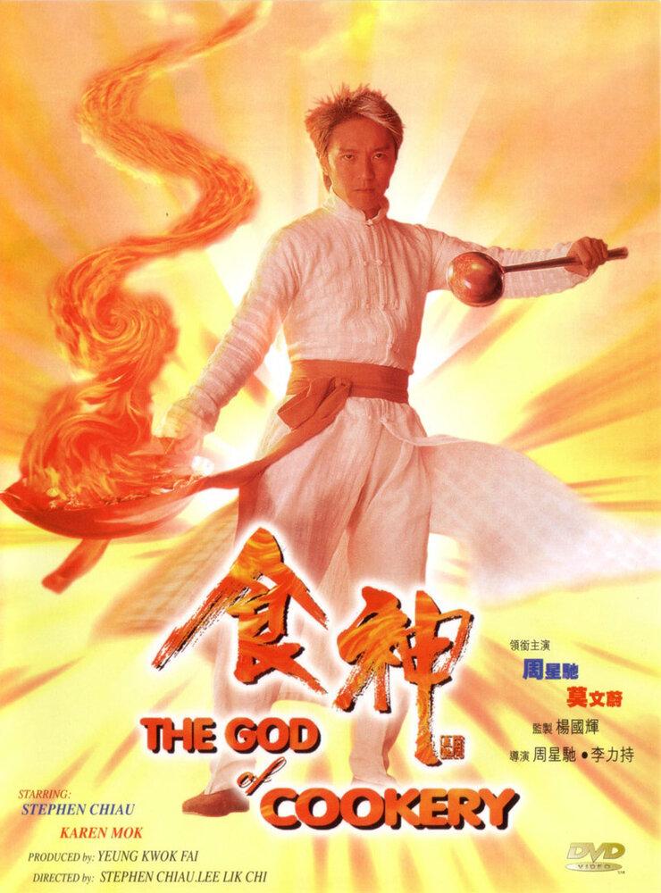 Фильмы Бог кулинарии