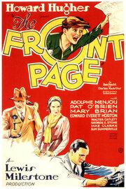 Первая полоса (1931)
