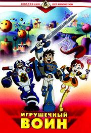 Игрушечный воин (2005)
