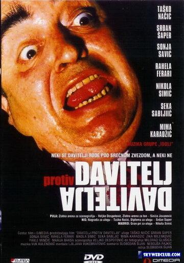 Душитель против душителя (1984)