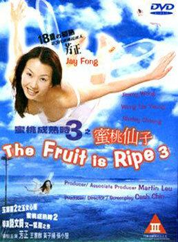 Яблоко созрело 3 (1999)