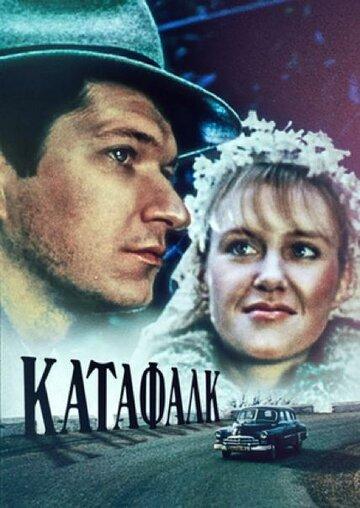 Катафалк (1991)