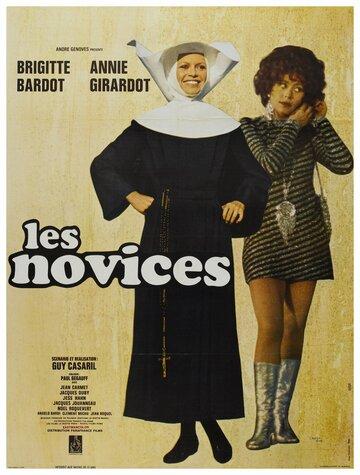 Послушницы (1970)