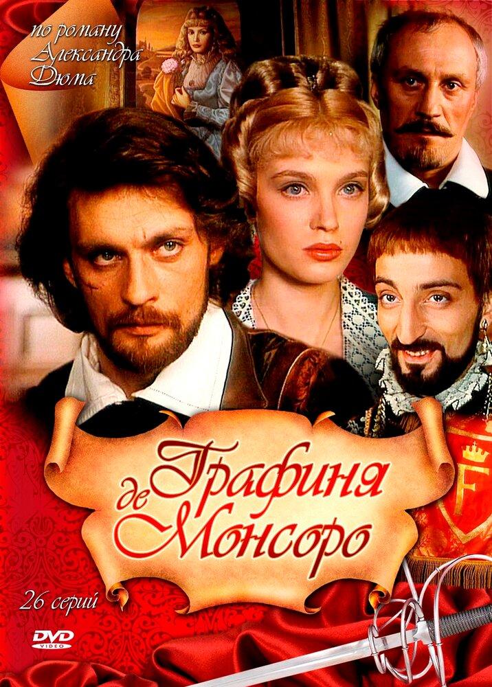 Графиня де Монсоро (1997)