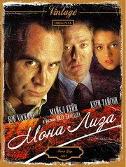 Смотреть онлайн Мона Лиза