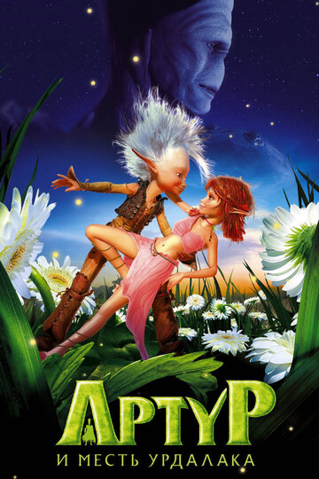 Артур и месть Урдалака (2009) полный фильм онлайн