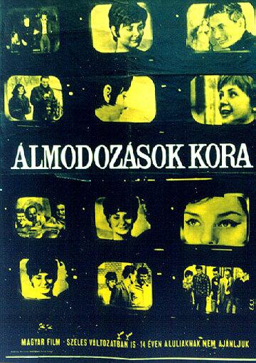 Пора мечтаний (1964)