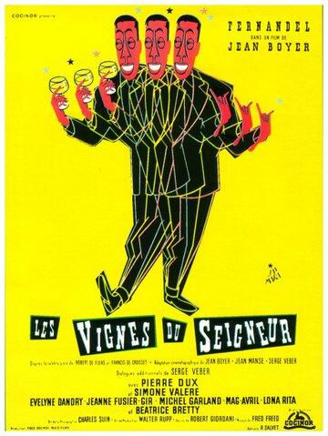 Виноградники сеньора (Les vignes du seigneur)