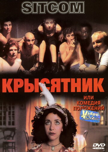 Крысятник 1997